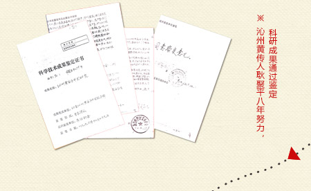 山西沁州黃小米(集團)有限公司