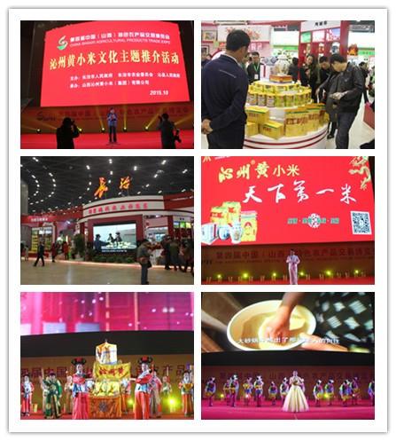 共赏齐赞沁州黄小米文化 持续推进高科技产品研发2.jpg